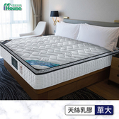 Ihouse-費拉拉 立體撐托天絲環保乳膠獨立筒床墊-單大3.5x6.