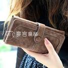 女士長夾新時尚韓版復古磨砂錢包女士長款拉鍊搭扣錢夾學生錢夾手機包 快速出貨