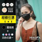 【HAOFA x MASK】3D 無痛感立體口罩『超值組合:質感黑 *1 + 三色任選 *1』 50入/盒 MIT 台灣製造