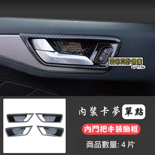 莫名其妙倉庫【4S009 內門把手飾框(卡夢)】19 Focus Mk4全車內裝ABS水轉印碳纖飾板