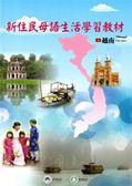 (二手書)全國新住民火炬計畫:新住民母語生活學習教材-越南[再版]
