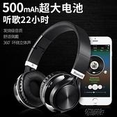樂彤 L3無線藍芽耳機頭戴式游戲耳麥手機電腦通用運動音樂重低音插卡收音可折疊男【全館免運】