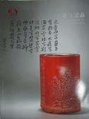 【書寶二手書T4/收藏_XCB】嘉德四季_玉器工藝品_2015/12/19-20