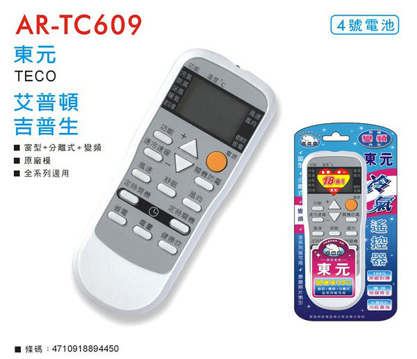 。北極熊。東元/艾普頓/吉普生 AR-TC609 冷氣遙控器/變頻系列〝免運費〞