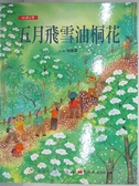 【書寶二手書T1/少年童書_JQF】五月飛雪油桐花_陳維霖 ((繪畫, 1960-))