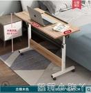 簡易電腦桌臥室床上書桌簡約移動升降學習床邊桌家用摺疊小桌子 NMS蘿莉新品