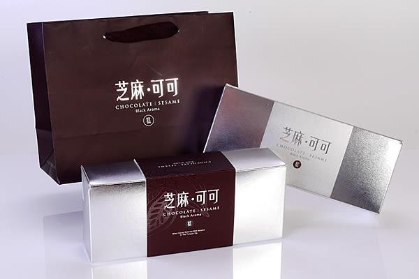 【九品元】頂級芝麻可可(9入/盒) x 5盒-頂級可可搭配特選SSS芝麻,絕配口感、絕妙滋味