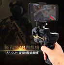 AR GUN 益智射擊遊戲槍...