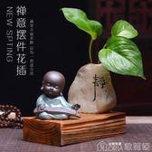 中式粗陶瓷迷你水培客廳桌面禪意辦公室花插花瓶小和尚茶寵擺件 歌莉婭