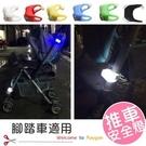 嬰兒推車夜間防撞燈 腳踏車適用
