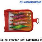 漁拓釣具 OFUJI Eging starter set RattleMAX 2 #3.0 (木蝦組+收納包)