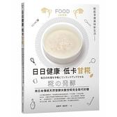 日日健康低卡甘糀(用日本傳統天然發酵米麴完全取代糖.輕鬆享瘦美味新生活)