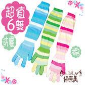 【保奈美】防曬袖套_條紋款3+3雙組(C+D款)(台灣製)