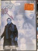 挖寶二手片-I13-036-正版DVD*華語【冷戰】-任達華*鍾麗緹*梁家仁
