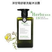 【植草遇Herbs IN】洋甘菊舒敏洗髮沐浴露 500ML(短效出清)