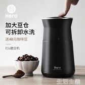 咖啡機 Hero磨豆機電動咖啡豆研磨機 家用小型粉碎機 不銹鋼咖啡機磨粉機 MKS生活主義