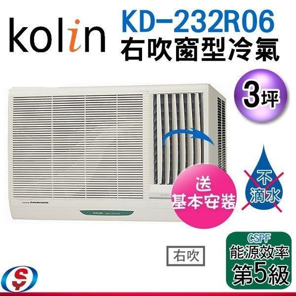 【信源】 3坪 KOLIN 歌林 不滴水窗型冷氣 KD-232R06 (右吹) (含標準安裝)