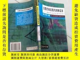 二手書博民逛書店罕見論現代和後現代的辯證法~遵循阿多諾的理性批判Y308597