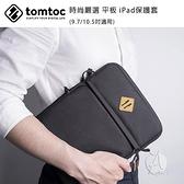 【A Shop】Tomtoc 時尚嚴選 for 2018 iPad 9.7 / Pro 10.5 保護套 平板包