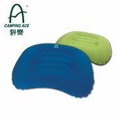 【速捷戶外】野樂 ARC-231 輕多功能枕頭 露營、登山、居家必備 輕量式充氣枕