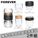【日本FOREVER】攜帶式簡易茶具/玻...