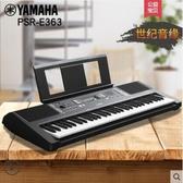 入門電子琴PSR-E363353升級演奏61鍵兒童初學成人電子琴