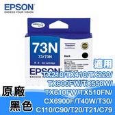 EPSON 73n T105150 原廠墨水匣 黑色 (T20/T30/T40W/TX100/TX200/TX300F/TX600FW)