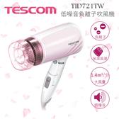 *TESCOM低噪音負離子吹風機TID721TW-生活工場