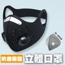 現貨 韓國超彈性防霾神器口罩 3D 防塵...