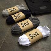 襪子 5雙裝男士全棉吸汗運動短襪隱形淺口白色襪子男夏季薄款純色船襪 米蘭街頭