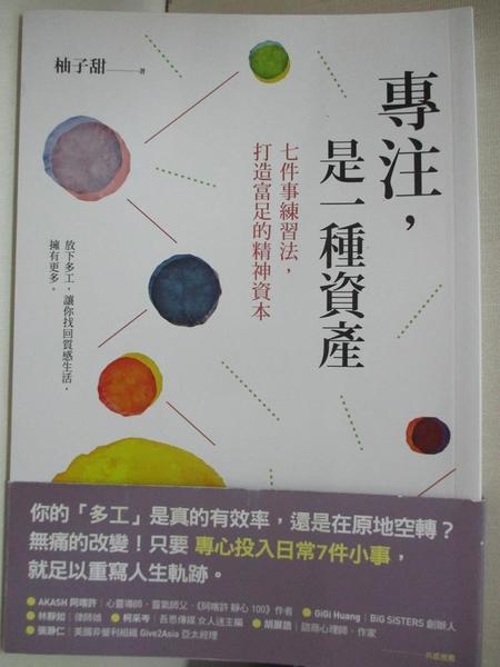 【書寶二手書T1/勵志_LAY】專注,是一種資產:七件事練習法,打造富足的精神資本_柚子甜
