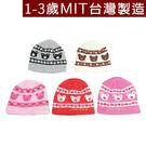 帽子 保暖帽 針織帽 毛線帽 造型帽 雙層彈性針織 男女童寶寶 可愛熊頭