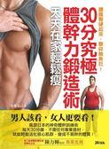 (二手書)腰腹臀硬起來,擊碎鮪魚肚!30分究極體幹力鍛造術,天天在家輕鬆瘦
