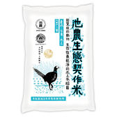 大倉池農生態契作米9公斤【愛買】