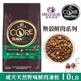 *King*Wellness寵物健康 Core RawRev無穀鮮肉系列-成犬天然野味鮮肉凍乾10LB‧狗糧