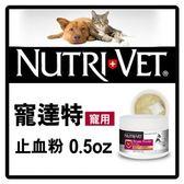 【寵達特】寵物用止血粉0.5oz(14g)【犬貓可用】(J003C21)