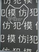 【書寶二手書T1/一般小說_JKA】模仿犯(下)_宮部美幸