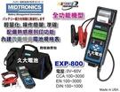 【久大電池】美國密特 EXP-800 電瓶測試器 電瓶測量儀器 蓄電池壽命測試儀器 最專業機種.