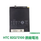 含稅附發票【送4大好禮】HTC Desire 12S D12S 原廠電池 B2Q72100【送防水膠+工具】