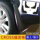 TOYOTA豐田【CROSS擋泥板-4片】COROLLA CC專用擋泥板 擋沙板 CROSS檔泥板 車側迎賓踏板 檔土板