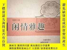 二手書博民逛書店F61罕見閒情雅趣 民國民報擷珍Y16651 周俊旗編 天津人民