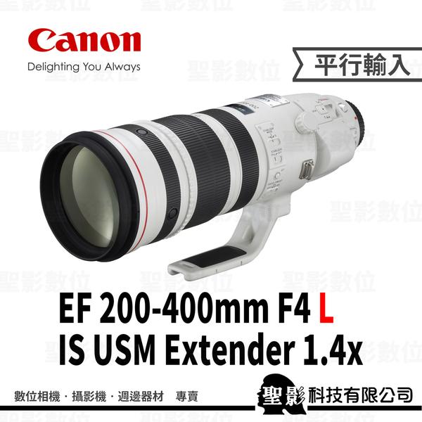 Canon EF 200-400mm F4L IS USM Extender 1.4x 內建1.4增距鏡 (3期0利率)【平行輸入】WW