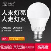 雷達聲控燈樓道家用走廊led燈臥室衛生間智能一體E27節能感應燈泡【全館免運】