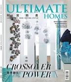 ULTIMATE HOMES財富地產 3月號/2020 第12期