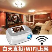 智慧白天投影儀家用wifi無線私人家庭影院4k高清1080p辦公多色小屋igo