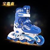 寶貴來溜冰鞋兒童全套裝男女直排輪輪滑鞋旱冰鞋滑冰鞋可調閃光 八號店WJ