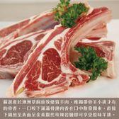 【優惠組】澳洲帶骨小羊排15包組(100公克/2片)