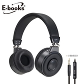 S85 爵士風耳罩式耳機【E-books】