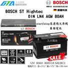 ✚久大電池❚ 博世 BOSCH ST Hightec DIN LN4 AGM 80AH