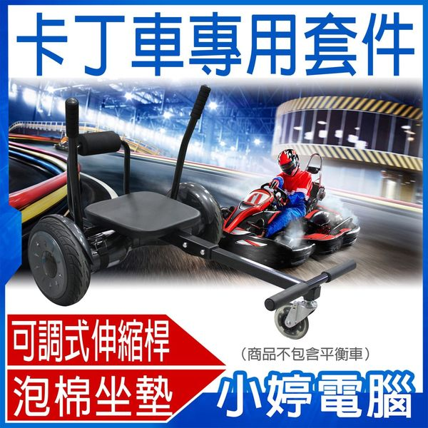 【免運+24期零利率】全新 卡丁車安裝套件 平衡車改裝卡丁車 滑板車 卡丁車 扭扭車 調節式伸縮桿